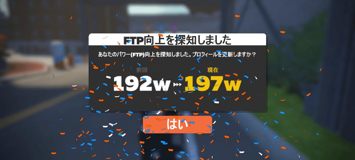 FTPが197Wに向上した画像