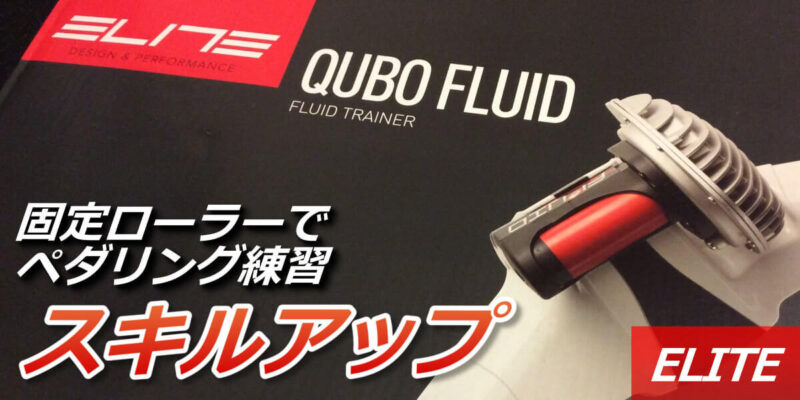 Elite Qubo Fluidで練習していることを示す画像