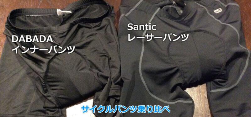 DABADAとSanticのサイクルパンツの外観を比べるために並べた画像