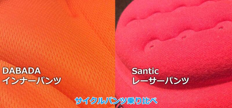 DABADAとSanticのサイクルパンツのパッド表面を比べるために並べた画像