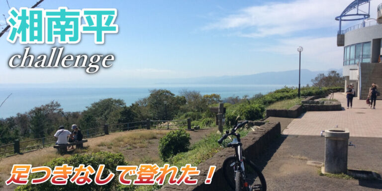 湘南平からの眺めを映した画像