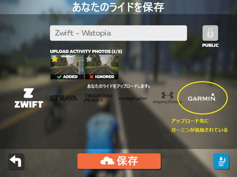 GARMINとの連携が完了したZWIFTの保存画面