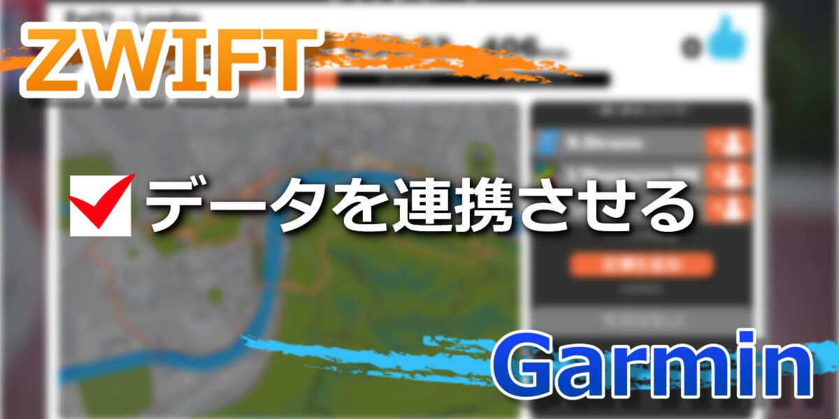 zwiftとガーミンをデータ連携させる画像