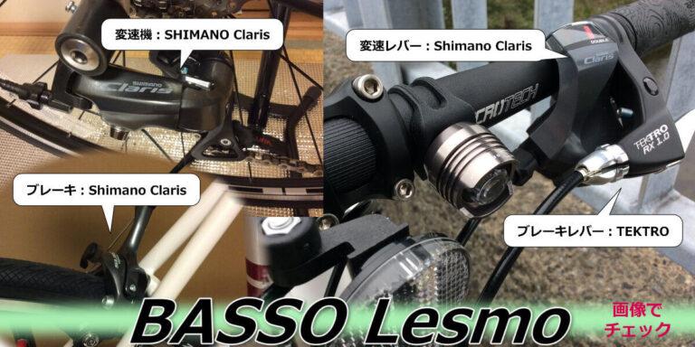 BASSOのクロスバイク「レスモ」
