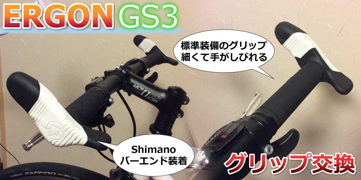 標準グリップにシマノのバーエンドを装着したハンドル