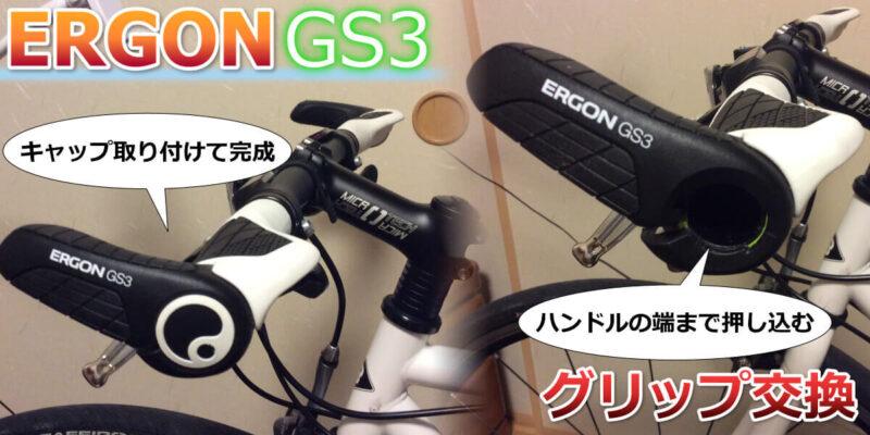 エルゴンGS3グリップの装着方法と装着後のイメージを伝えるための画像