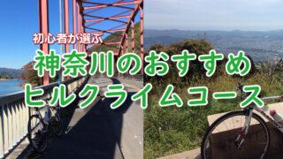 神奈川のヒルクライムコース