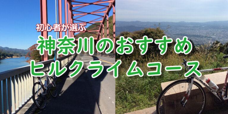 神奈川のおすすめヒルクライムコース