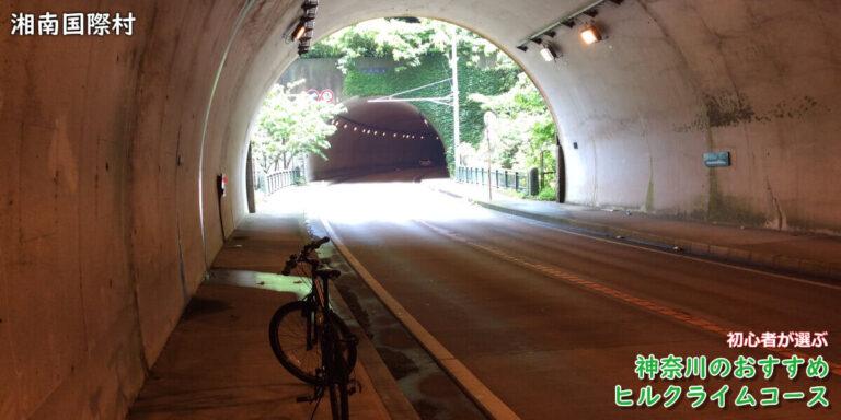 湘南国際村へのトンネル