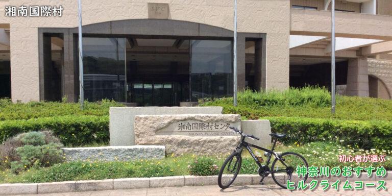 湘南国際村と自転車
