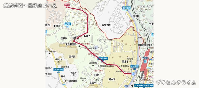 栄光学園ヒルクライムコースマップ
