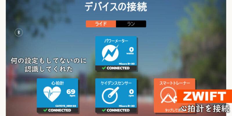 Zwiftが心拍データを認識した画像