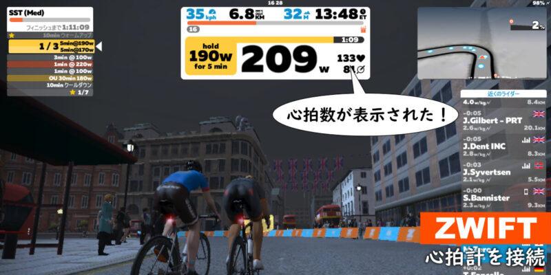 Zwiftのワークアウト画面に心拍数が表示されたことを説明する画像