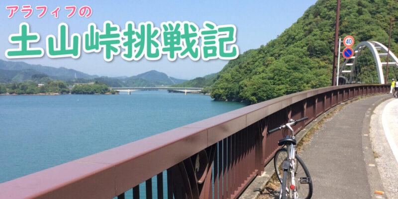 宮ケ瀬湖と自転車の画像