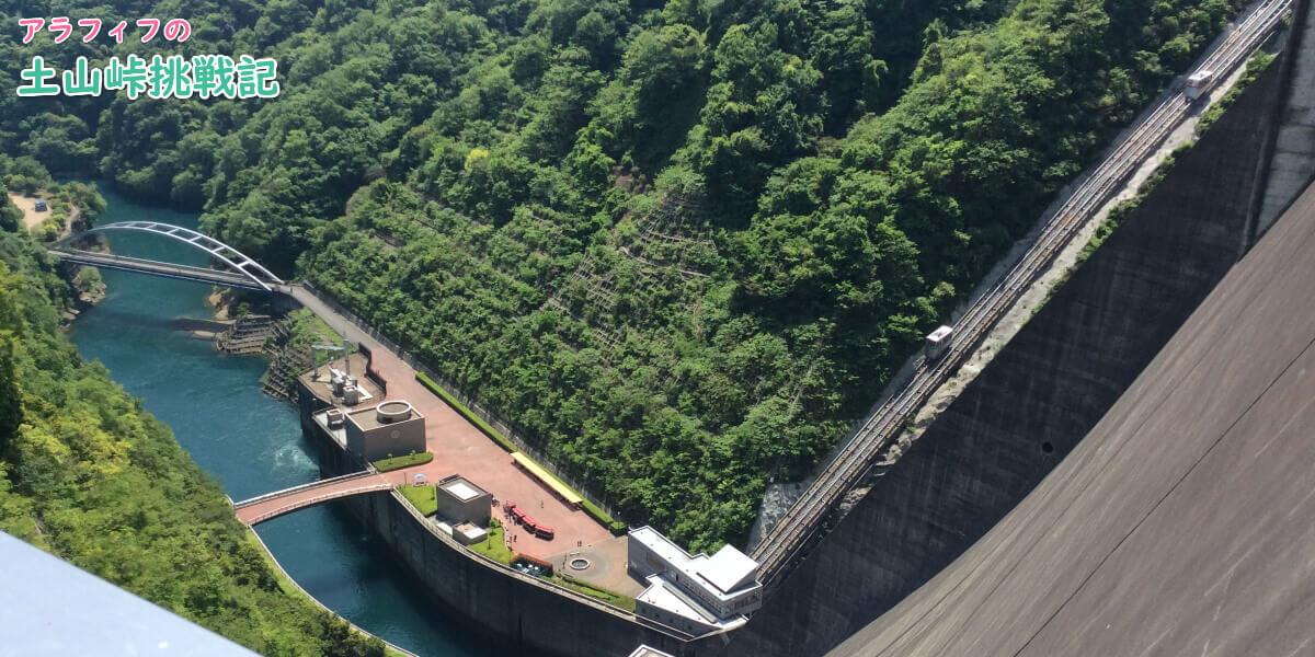 宮ヶ瀬ダムを見下ろしている画像