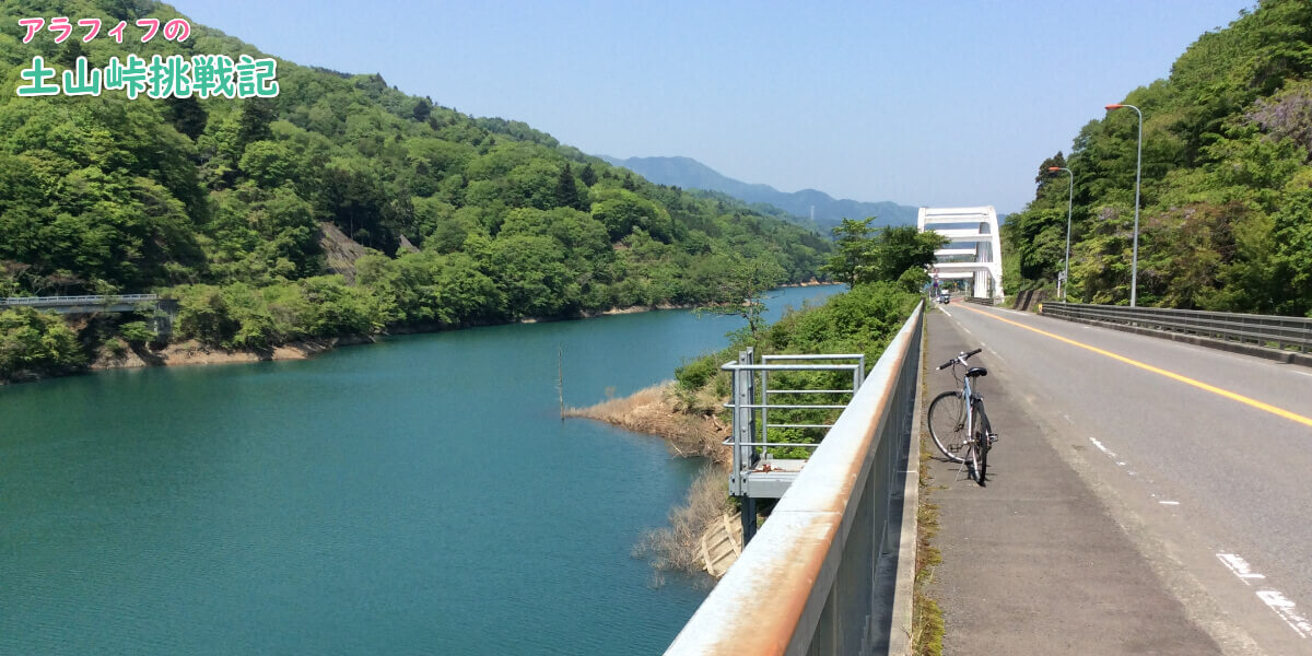 宮ケ瀬湖と自転車