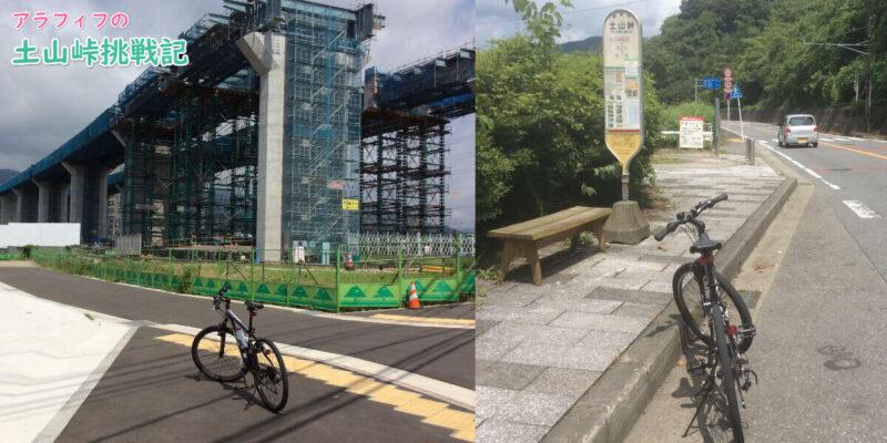 土山峠へのサイクリング画像