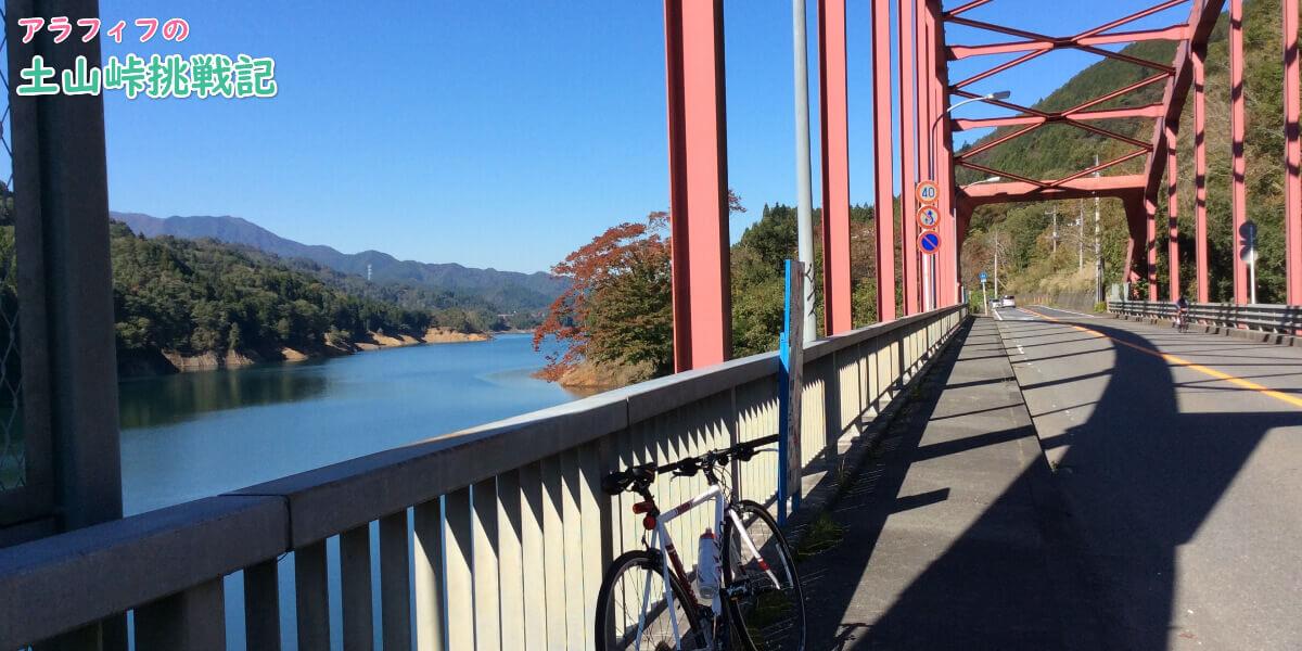 宮ヶ瀬湖と自転車