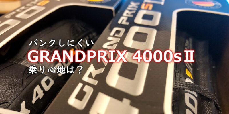 コンチネンタルGRANDPRIX4000sⅡの画像