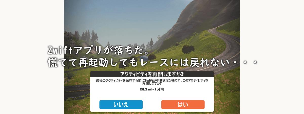Zwiftアプリを再起動した画面