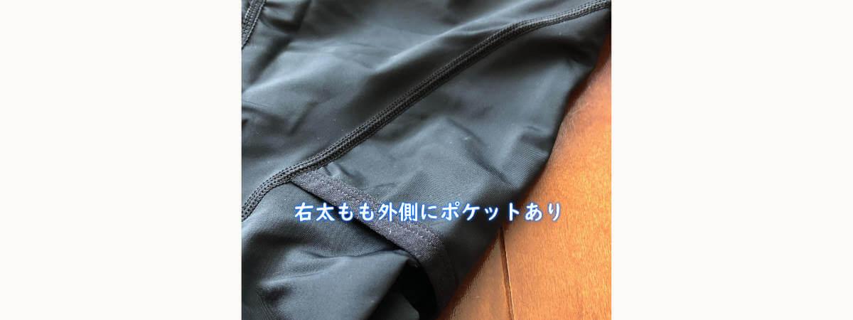 Santicビブパンツのポケット