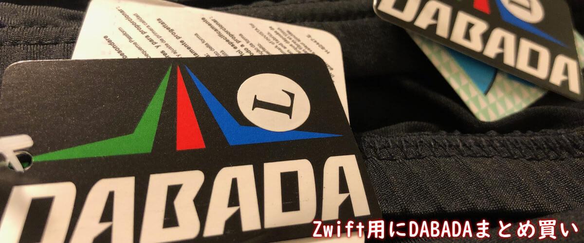 DABADAインナーパンツのタグ画像