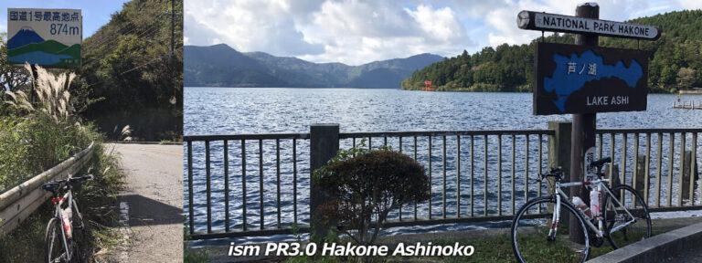 芦ノ湖と自転車の画像