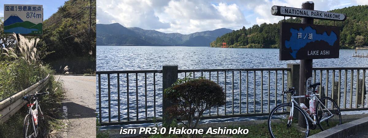 芦ノ湖とクロスバイク