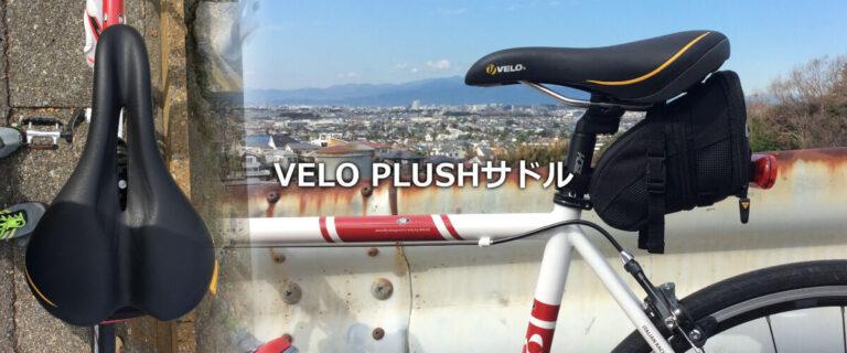 VELO「PLUSH」を装着した自転車を横と上から撮影した画像