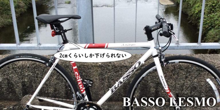 BASSO LESMOの画像