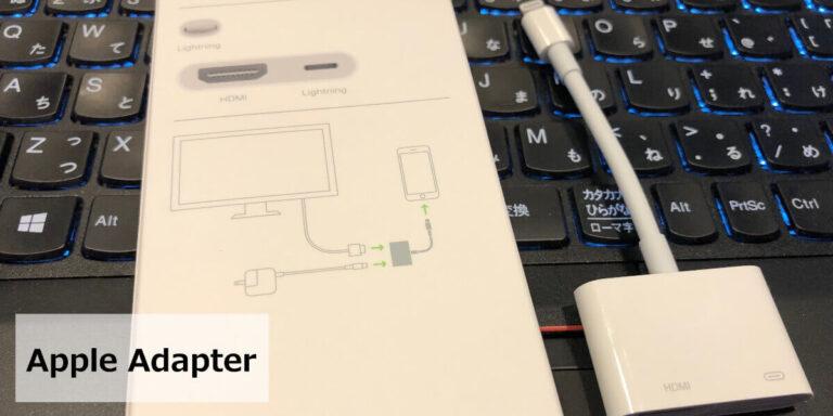 Apple純正デジタルAVアダプタの箱裏の接続方法を紹介する画像