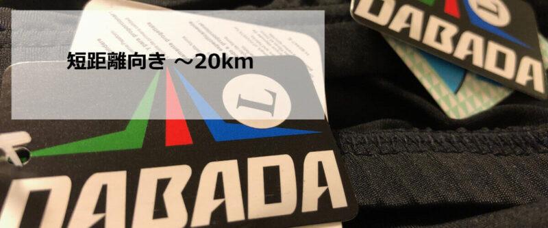 DABADAのロゴ画像