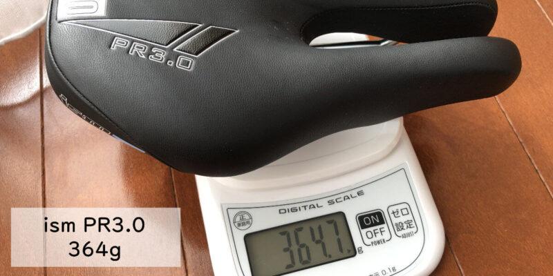 ism PR3.0の重さを伝えるための画像