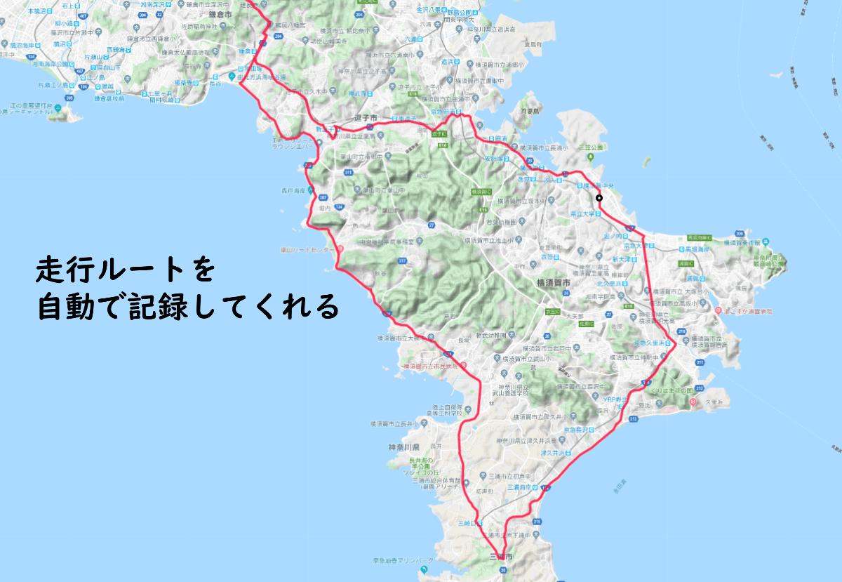 三浦半島サイクリングの走行ルート