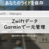 ZwiftデータをGarminコネクトと連携させる記事のタイトル画像