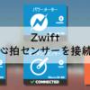 心拍センサーが接続されたZwiftの画面
