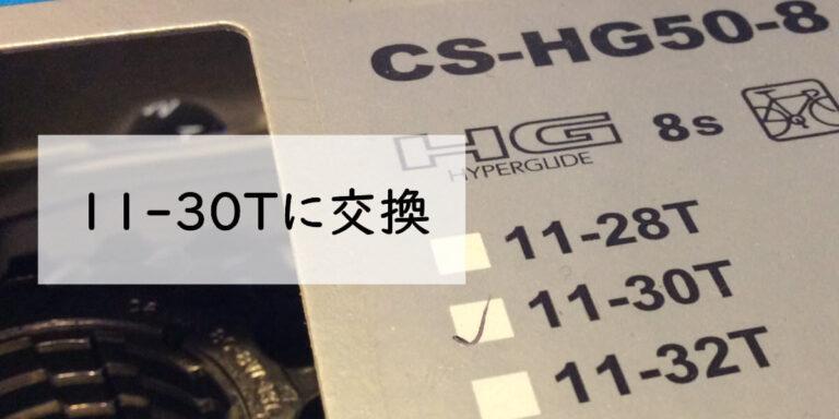 スプロケット11‐30tの外箱に「11‐30tに交換」と文字をつけた画像