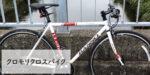 クロモリフレームのクロスバイク