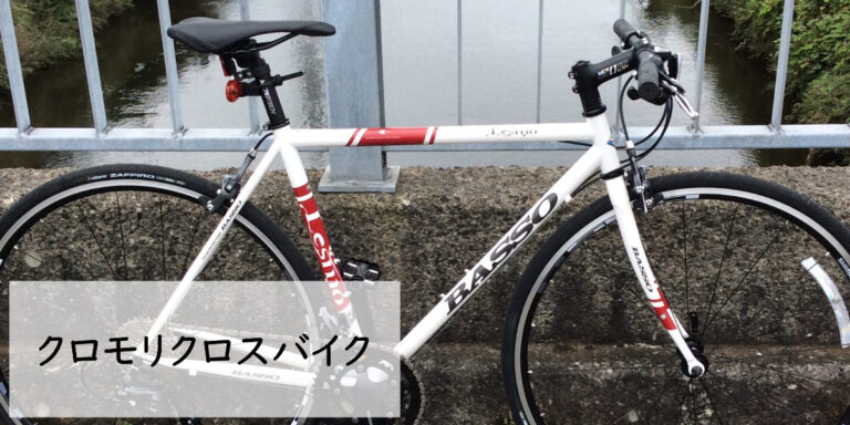 クロモリフレームのクロスバイクの画像