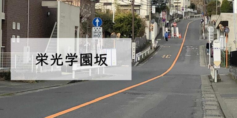 栄光学園に向かう坂道を手前から撮影した画像