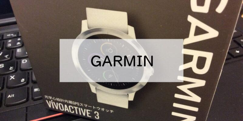 Garmin vivoactive3の画像