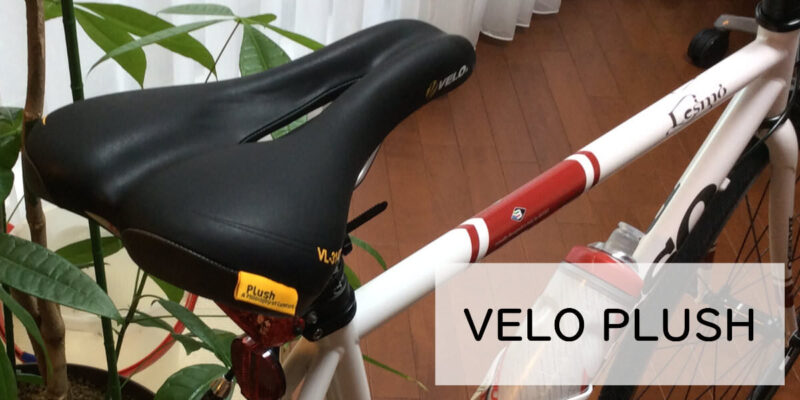 VELO PLUSHサドルを装着した自転車の画像