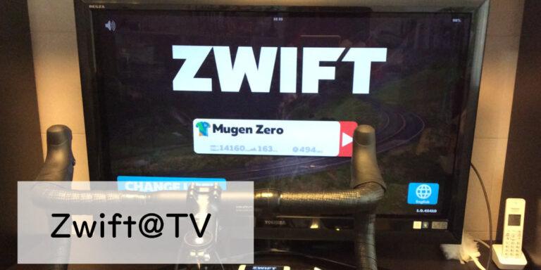 zwift画面を42インチTVに表示させた画像