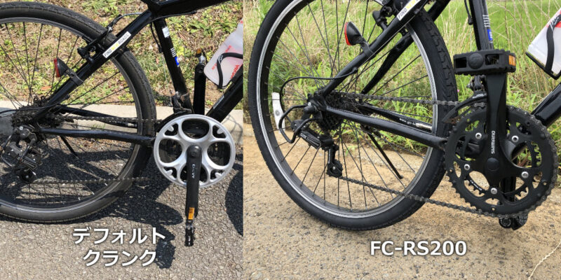 MTBのクランクをFC-RS200に交換した前後の画像
