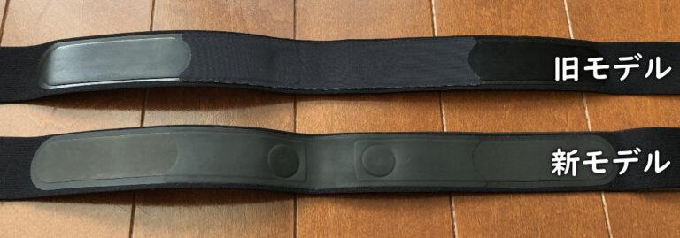 HR-12の装着ベルトの新旧モデルの違いを説明する画像
