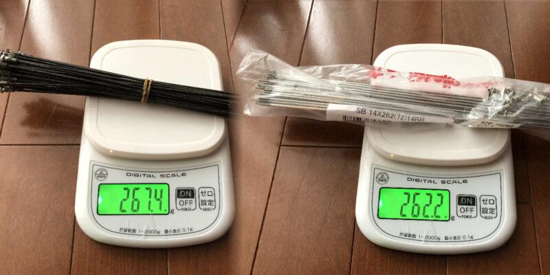 交換前と後のスポークの重さを比較している画像