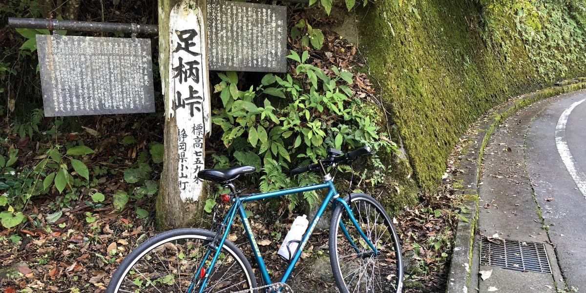 足柄峠と自転車の画像