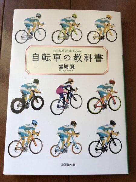 自転車の教科書を紹介する画像