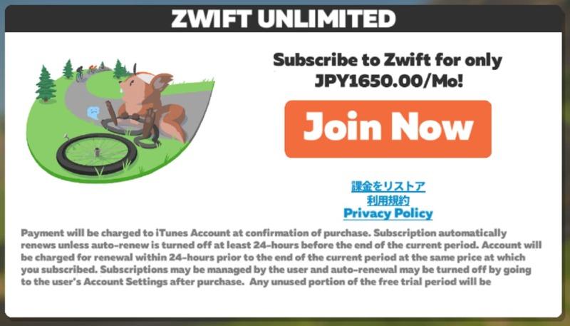 Zwiftのサブスクリプションへのご案内