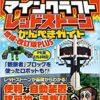マインクラフト レッドストーンかんぺきガイド 増補・改訂版PLUS | カゲキヨ, ドウメ